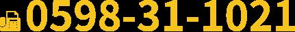大徳建設株式会社:FAX番号